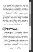 Богатый сад. Шпаргалка разумного дачника. 100 экспресс-советов — фото, картинка — 13