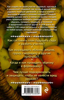 Богатый сад. Шпаргалка разумного дачника. 100 экспресс-советов — фото, картинка — 14