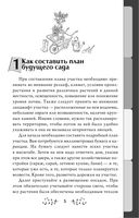 Богатый сад. Шпаргалка разумного дачника. 100 экспресс-советов — фото, картинка — 3