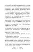 Богатый сад. Шпаргалка разумного дачника. 100 экспресс-советов — фото, картинка — 4