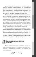 Богатый сад. Шпаргалка разумного дачника. 100 экспресс-советов — фото, картинка — 5
