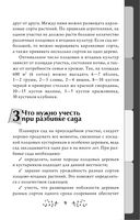 Богатый сад. Шпаргалка разумного дачника. 100 экспресс-советов — фото, картинка — 7