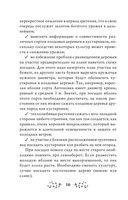 Богатый сад. Шпаргалка разумного дачника. 100 экспресс-советов — фото, картинка — 8
