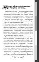 Богатый сад. Шпаргалка разумного дачника. 100 экспресс-советов — фото, картинка — 9