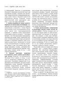 Самая полная энциклопедия по саду и огороду Николая Курдюмова — фото, картинка — 11