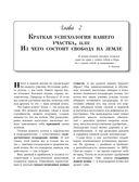 Самая полная энциклопедия по саду и огороду Николая Курдюмова — фото, картинка — 12