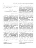 Самая полная энциклопедия по саду и огороду Николая Курдюмова — фото, картинка — 5