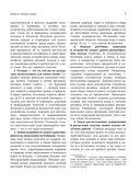 Самая полная энциклопедия по саду и огороду Николая Курдюмова — фото, картинка — 6
