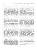 Самая полная энциклопедия по саду и огороду Николая Курдюмова — фото, картинка — 10