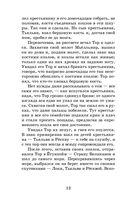 Рыцари Круглого стола. Мифы и легенды народов Европы — фото, картинка — 11