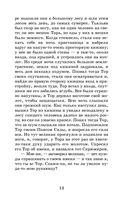 Рыцари Круглого стола. Мифы и легенды народов Европы — фото, картинка — 12