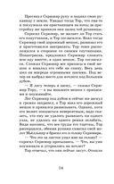 Рыцари Круглого стола. Мифы и легенды народов Европы — фото, картинка — 13