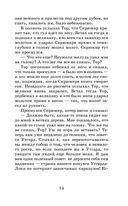 Рыцари Круглого стола. Мифы и легенды народов Европы — фото, картинка — 14