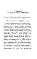 Рыцари Круглого стола. Мифы и легенды народов Европы — фото, картинка — 4