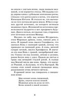 Рыцари Круглого стола. Мифы и легенды народов Европы — фото, картинка — 5
