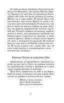 Рыцари Круглого стола. Мифы и легенды народов Европы — фото, картинка — 6