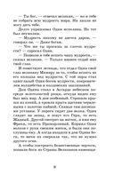 Рыцари Круглого стола. Мифы и легенды народов Европы — фото, картинка — 8
