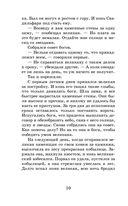 Рыцари Круглого стола. Мифы и легенды народов Европы — фото, картинка — 9