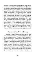 Рыцари Круглого стола. Мифы и легенды народов Европы — фото, картинка — 10