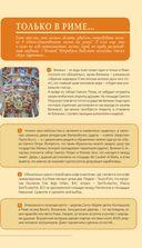 Италия. Рим, Флоренция, Венеция, Милан, Неаполь, Палермо. Путеводитель + карта — фото, картинка — 6