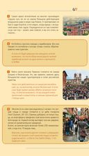 Италия. Рим, Флоренция, Венеция, Милан, Неаполь, Палермо. Путеводитель + карта — фото, картинка — 7