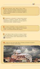Италия. Рим, Флоренция, Венеция, Милан, Неаполь, Палермо. Путеводитель + карта — фото, картинка — 9