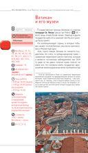 Италия. Рим, Флоренция, Венеция, Милан, Неаполь, Палермо. Путеводитель + карта — фото, картинка — 14