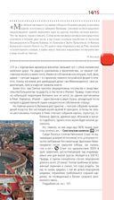 Италия. Рим, Флоренция, Венеция, Милан, Неаполь, Палермо. Путеводитель + карта — фото, картинка — 15