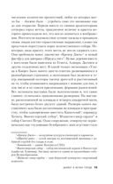 Дьявол в Белом городе. История серийного маньяка Холмса — фото, картинка — 10
