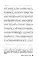 Дьявол в Белом городе. История серийного маньяка Холмса — фото, картинка — 12