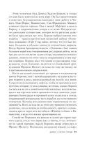 Дьявол в Белом городе. История серийного маньяка Холмса — фото, картинка — 8