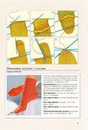 Библия носочков. Вяжем спицами и крючком. Более 65 проектов — фото, картинка — 1