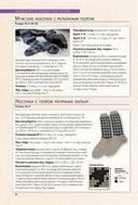 Библия носочков. Вяжем спицами и крючком. Более 65 проектов — фото, картинка — 2