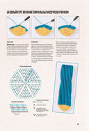Библия носочков. Вяжем спицами и крючком. Более 65 проектов — фото, картинка — 5