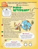 Прогулки по детскому Петербургу — фото, картинка — 3