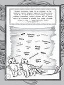 Как приручить дракона 3. Игры и задания — фото, картинка — 2