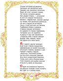 Все сказки Пушкина — фото, картинка — 11