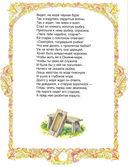 Все сказки Пушкина — фото, картинка — 13