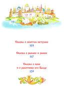 Все сказки Пушкина — фото, картинка — 15