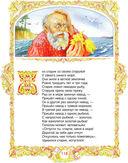 Все сказки Пушкина — фото, картинка — 3