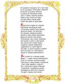 Все сказки Пушкина — фото, картинка — 4