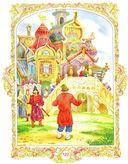 Все сказки Пушкина — фото, картинка — 7