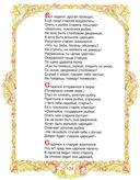 Все сказки Пушкина — фото, картинка — 9