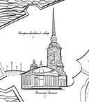 Мой Петербург. АРТ-Раскраска для вдохновляющего путешествия — фото, картинка — 11