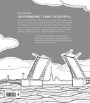 Мой Петербург. АРТ-Раскраска для вдохновляющего путешествия — фото, картинка — 12