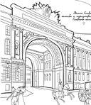 Мой Петербург. АРТ-Раскраска для вдохновляющего путешествия — фото, картинка — 7