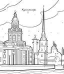 Мой Петербург. АРТ-Раскраска для вдохновляющего путешествия — фото, картинка — 9