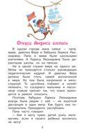 Про девочку Веру и обезьянку Анфису — фото, картинка — 3