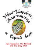 Самые великие русские сказки на английском языке (+ CD) — фото, картинка — 3