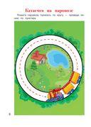Учусь проходить лабиринты. Для одаренных детей 2-3 лет — фото, картинка — 8